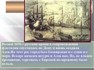 Азовские походы Весной 1696 г.русская армия в сопровождении флотилии спустила