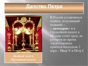 Детство Петра В России установился период, получивший название – « двоецарие»