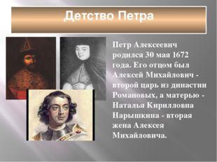 Детство Петра Петр Алексеевич родился 30 мая 1672 года. Его отцом был Алексей