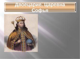 Царевна Софья сразу интуитивно почувствовала угрозу со стороны брата и с пом