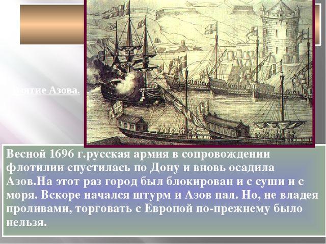 Азовские походы Весной 1696 г.русская армия в сопровождении флотилии спустила...
