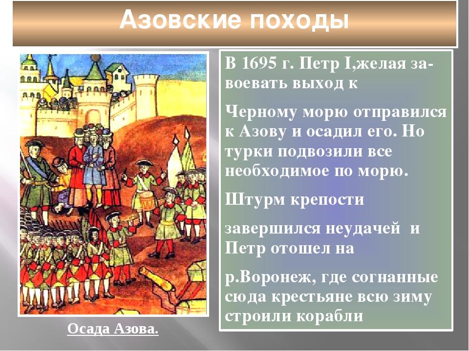 Азовские походы В 1695 г. Петр I,желая за-воевать выход к Черному морю отправ...