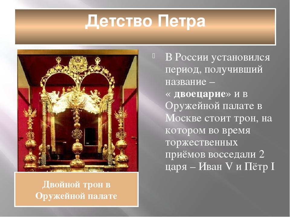 Детство Петра В России установился период, получивший название – « двоецарие»...