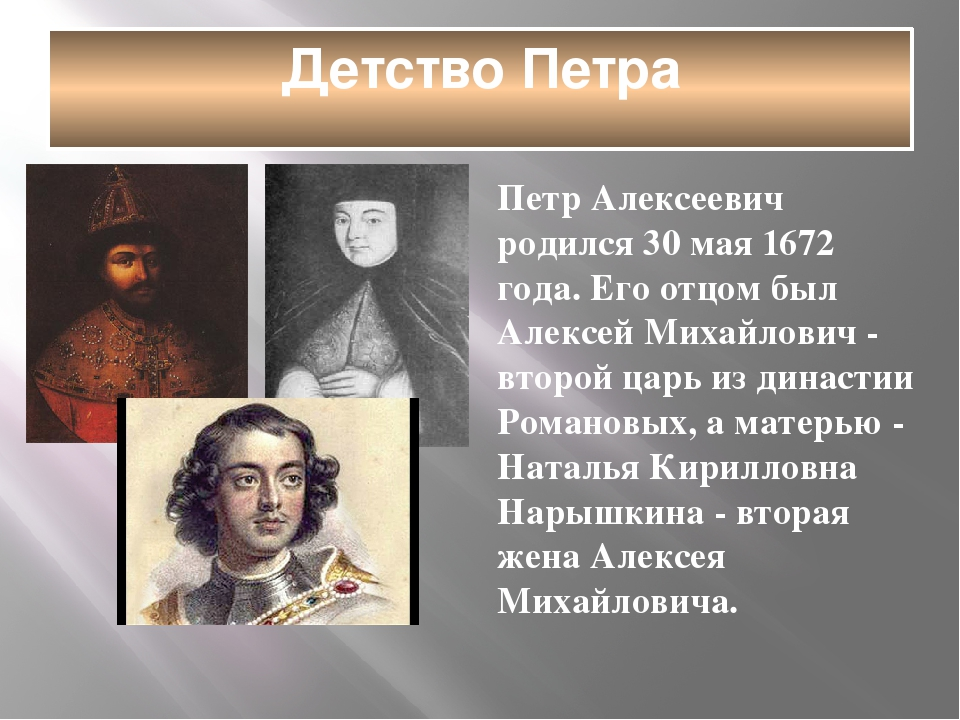 Детство Петра Петр Алексеевич родился 30 мая 1672 года. Его отцом был Алексей...