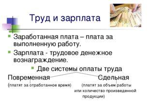 Труд и зарплата Заработанная плата – плата за выполненную работу. Зарплата -