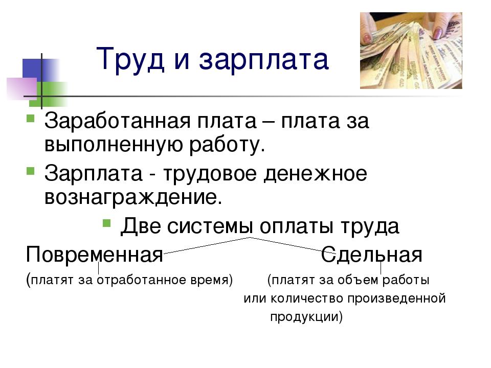 Труд и зарплата Заработанная плата – плата за выполненную работу. Зарплата -...