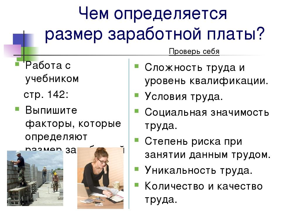 Чем определяется размер заработной платы? Работа с учебником стр. 142: Выпиши...