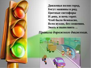 Движенья полон город, Бегут машины в ряд, Цветные светофоры И день, и ночь г