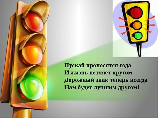 Пускай проносятся года И жизнь петляет кругом. Дорожный знак теперь всегда На...