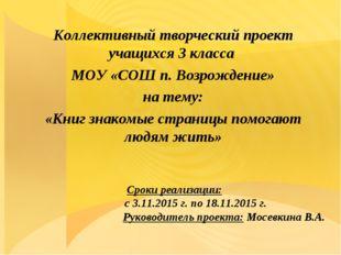Сроки реализации: с 3.11.2015 г. по 18.11.2015 г. Руководитель проекта: Мосе