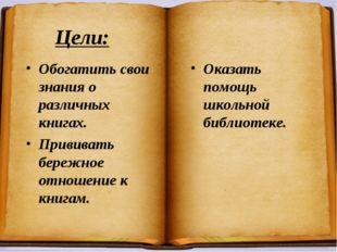 Цели: Обогатить свои знания о различных книгах. Прививать бережное отношение