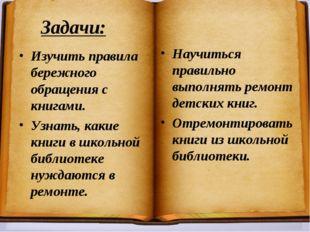 Задачи: Изучить правила бережного обращения с книгами. Узнать, какие книги в