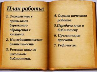 План работы: 1. Знакомство с правилами бережного обращения с книгами. 2. Иссл