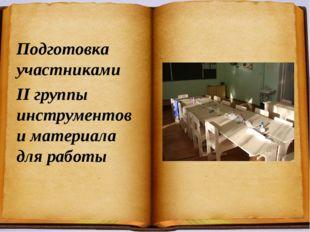 Подготовка участниками ІІ группы инструментов и материала для работы