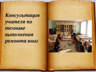 Консультация учителя по технике выполнения ремонта книг