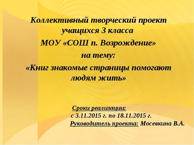 Сроки реализации: с 3.11.2015 г. по 18.11.2015 г. Руководитель проекта: Мосе...