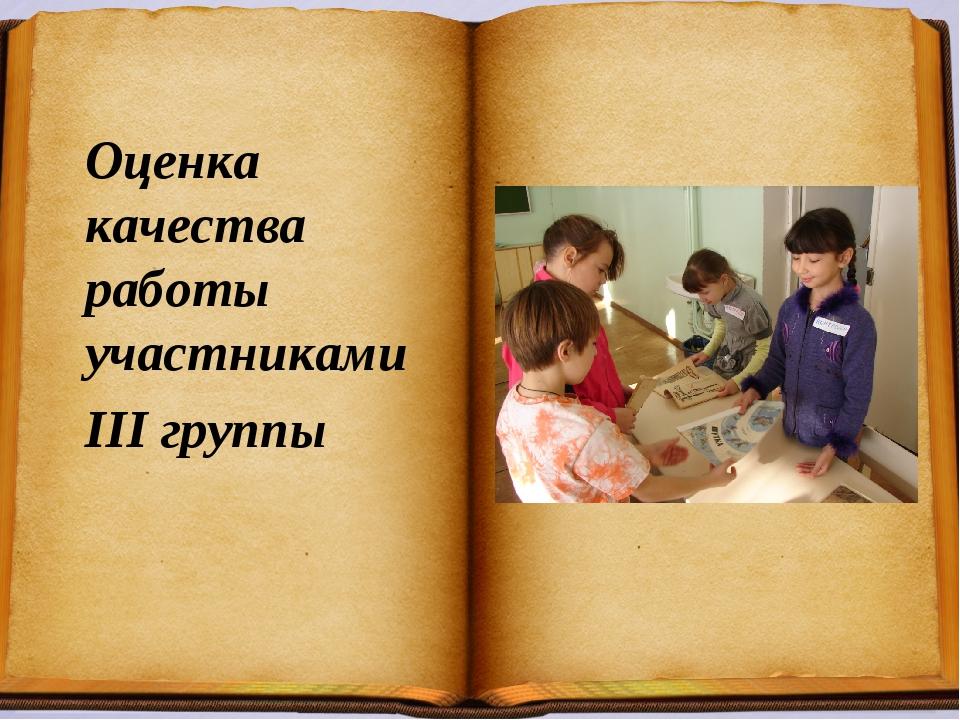 Оценка качества работы участниками ІІІ группы