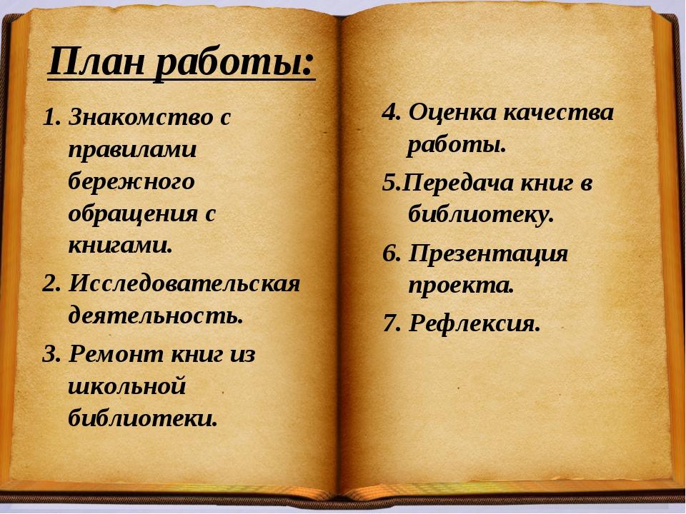 План работы: 1. Знакомство с правилами бережного обращения с книгами. 2. Иссл...