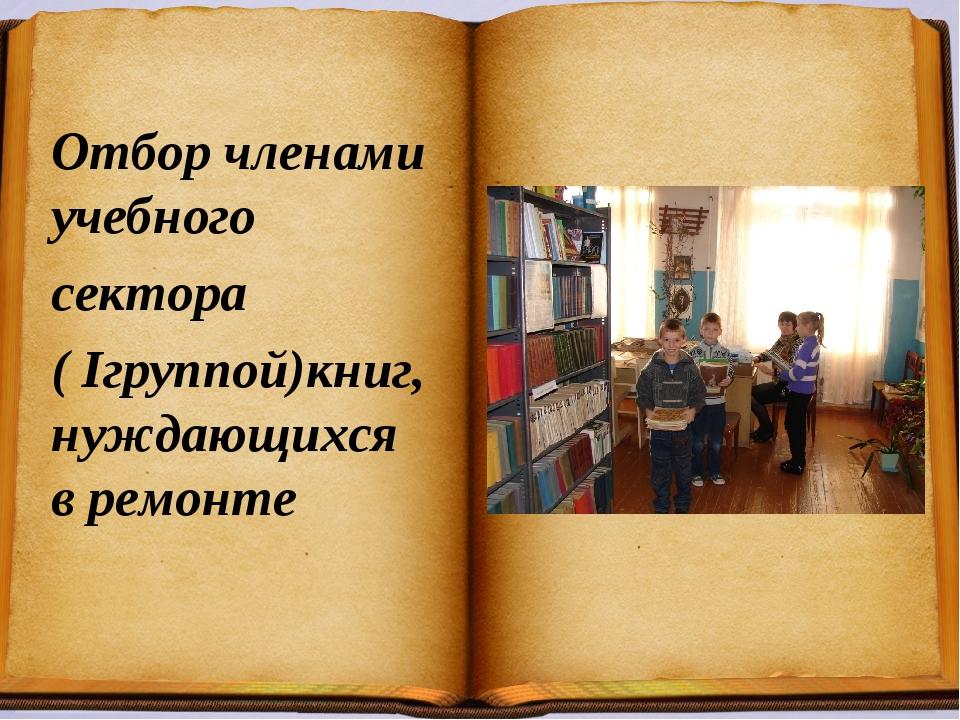 Отбор членами учебного сектора ( Ігруппой)книг, нуждающихся в ремонте