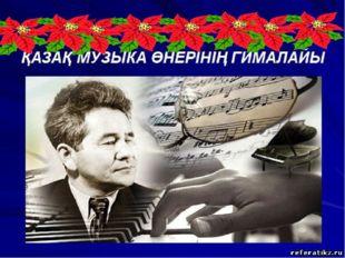 Қазақ музыка өнеріне қосқан үлесі «Ақ ерке – Ақ Жайық», «Арыс жағасында», «Сы