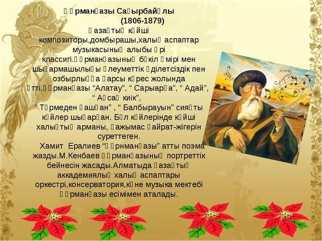 Құрманғазы Сағырбайұлы (1806-1879) Қазақтың күйші композиторы,домбырашы,халық...