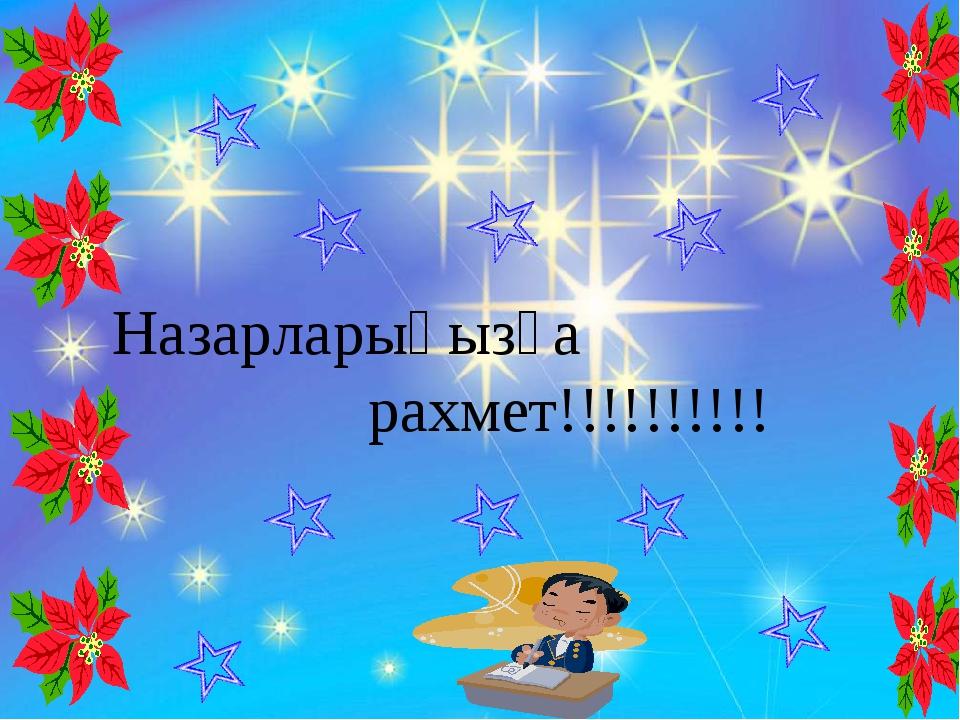 Назарларыңызға рахмет!!!!!!!!!!