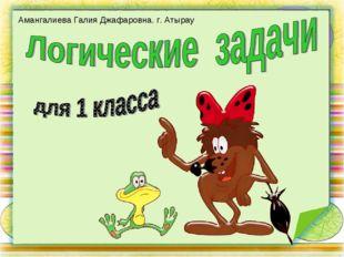 Амангалиева Галия Джафаровна. г. Атырау