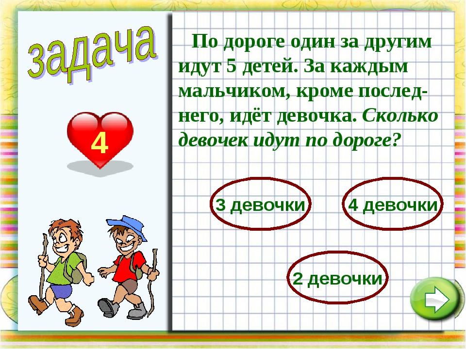 4 По дороге один за другим идут 5 детей. За каждым мальчиком, кроме послед-не...