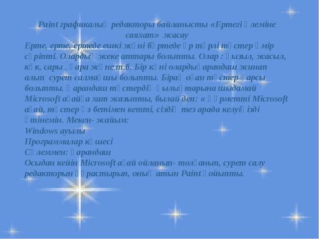 Paint графикалық редакторы байланысты «Ертегі әлеміне саяхат» жасау Ерте, ерт...