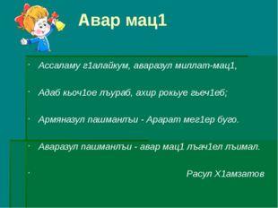 Авар мац1 Ассаламу г1алайкум, аваразул миллат-мац1, Адаб кьоч1ое лъураб, ахи