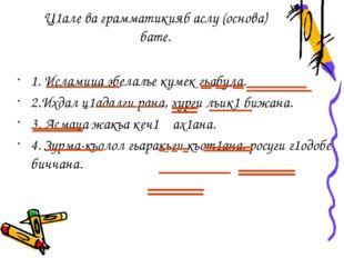 Ц1але ва грамматикияб аслу (основа) бате. 1. Исламица эбелалъе кумек гьабула.