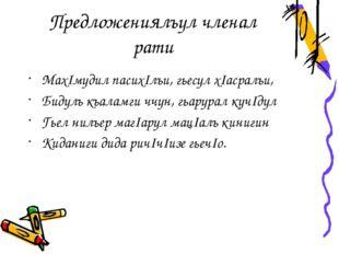 Предложениялъул членал рати МахIмудил пасихIлъи, гьесул хIасралъи, Бидулъ къа
