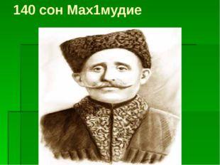 140 сон Мах1мудие