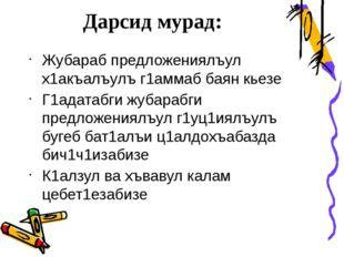 Дарсид мурад: Жубараб предложениялъул х1акъалъулъ г1аммаб баян кьезе Г1адатаб