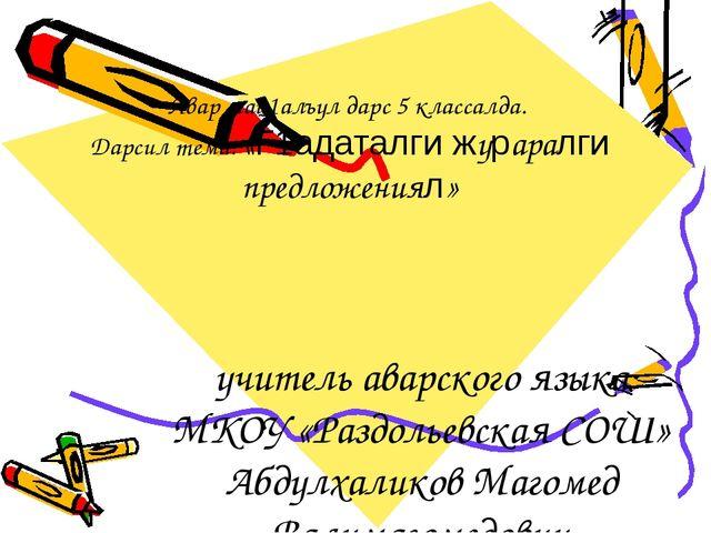 Авар мац1алъул дарс 5 классалда. Дарсил тема: «Г1адаталги жураралги предложен...