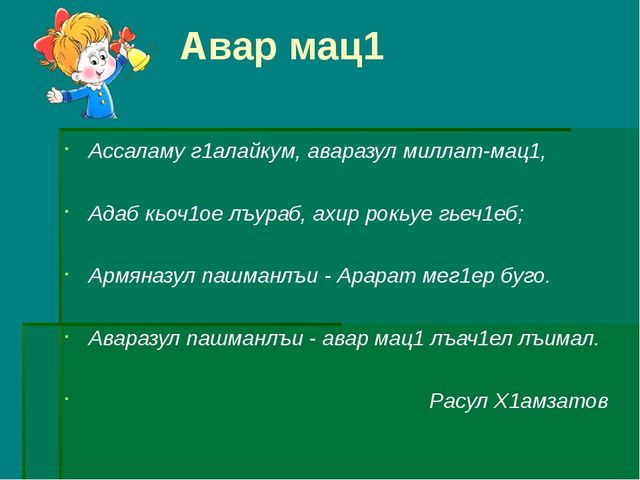 Авар мац1 Ассаламу г1алайкум, аваразул миллат-мац1, Адаб кьоч1ое лъураб, ахи...