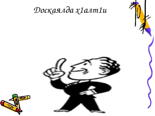 Доскаялда х1алт1и