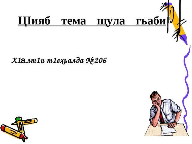 ЦIияб тема щула гьаби Х1алт1и т1ехьалда № 206