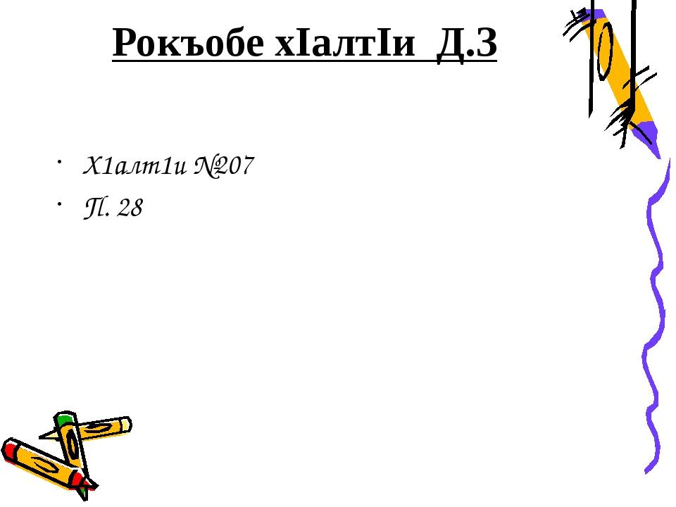 Рокъобе хIалтIи Д.З Х1алт1и №207 П. 28