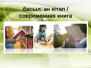 басылған кітап / современная книга