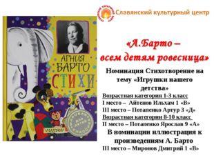 Конкурс международный Номинация Стихотворение на тему «Игрушки нашего детства