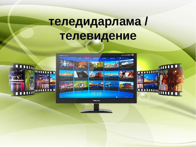 теледидарлама / телевидение