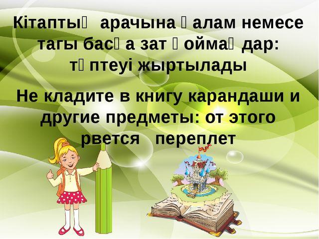 Кітаптың арачына қалам немесе тагы басқа зат қоймаңдар: түптеуі жыртылады Не...