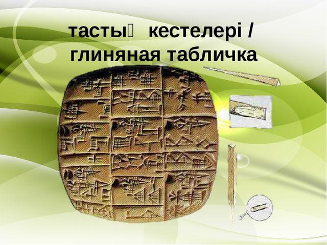 тастыңкестелері / глиняная табличка