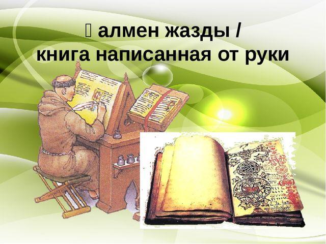 қалмен жазды / книга написанная от руки