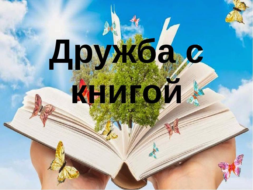 Дружба с книгой