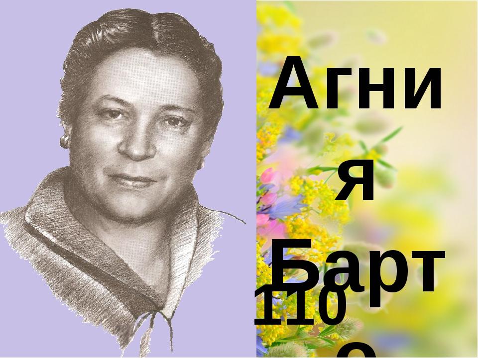 Фото барто 110 лет Агния Барто