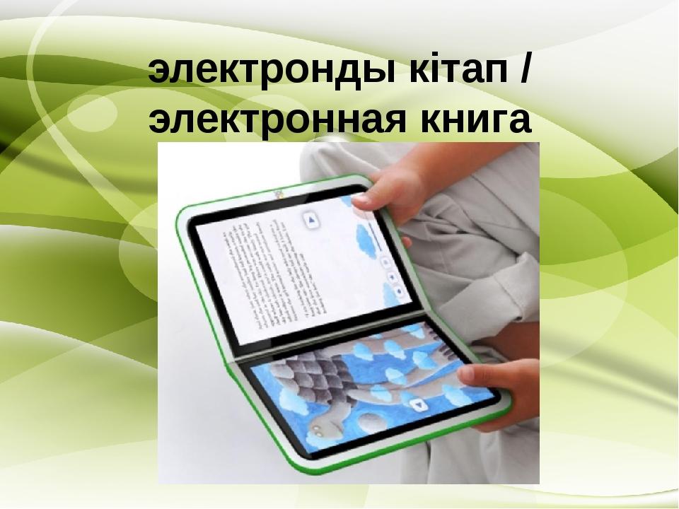 электронды кітап / электронная книга
