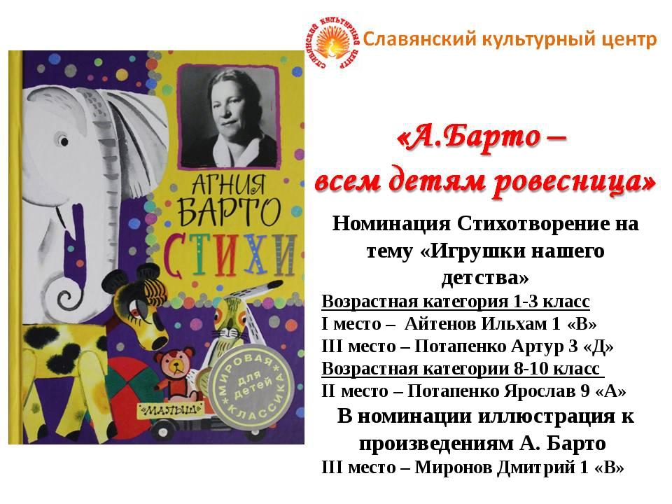 Конкурс международный Номинация Стихотворение на тему «Игрушки нашего детства...