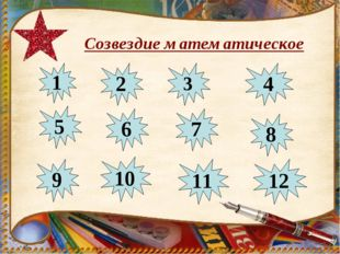 Созвездие математическое 1 2 3 9 5 4 6 7 8 10 11 12
